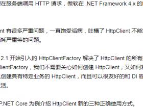 .NET Core 中正确使用 HttpClient 的姿势