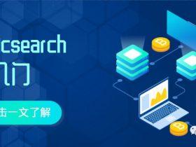 在window上部署ElasticSearch并注册成服务(1)
