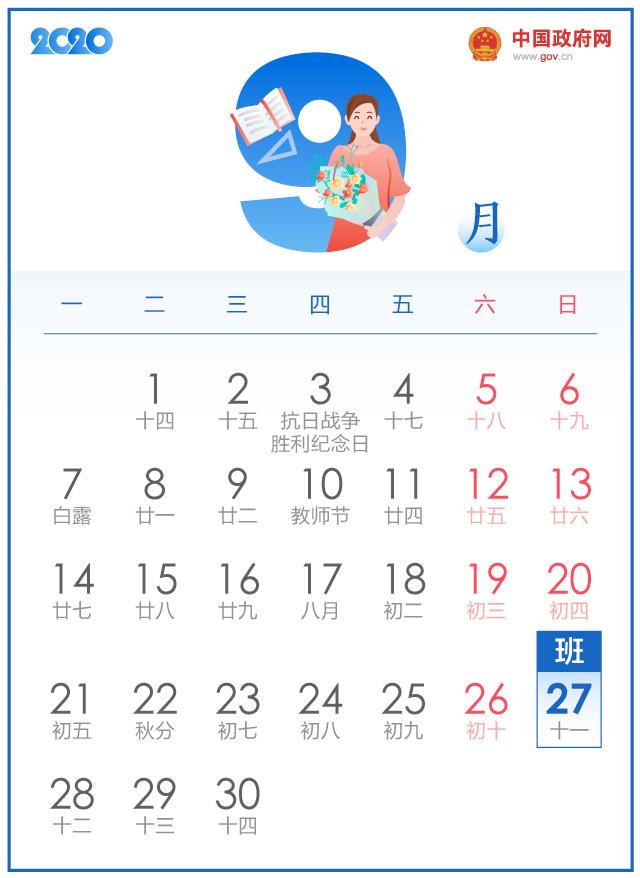 五一休5天,十一休8天,一图看懂2020年放假安排!