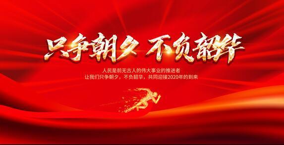 国家主席习近平发表2020年新年贺词